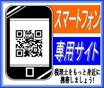 QRコード入りスマートフォン専用サイトバナー