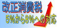改正消費税 5%から8%への対応