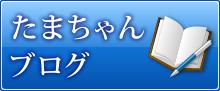 たまちゃんブログ