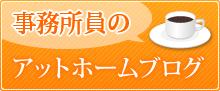 事務所員のアットホームブログ