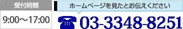 受付時間:9:00~17:00 土日・祝日・夜間対応OK(要予約)03-3348-8251